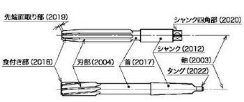 図2(軸・刃部・シャンク・首・食付き部・先端面取り部・シャンク四角部・タング)