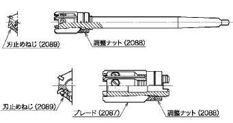図10(ブレード・調整ナット・刃止めねじ)